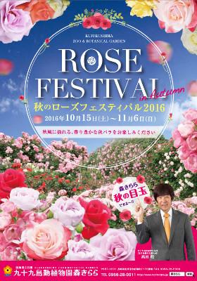 rose_fes_omote