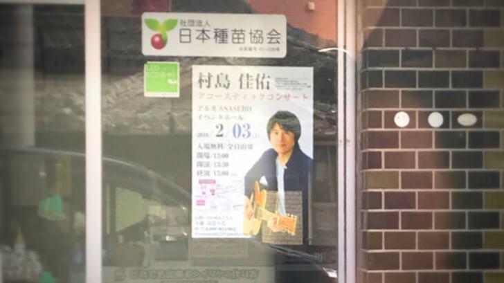 村島ライブ3