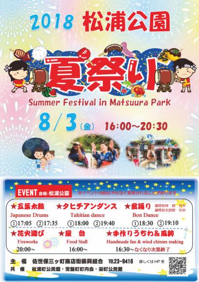 松浦公園夏祭りチラシ