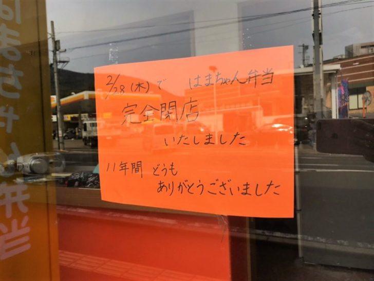 はまちゃん弁当閉店