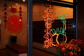 Lights and door decorations at the front gate of housing apartment at Chi Fu Road.