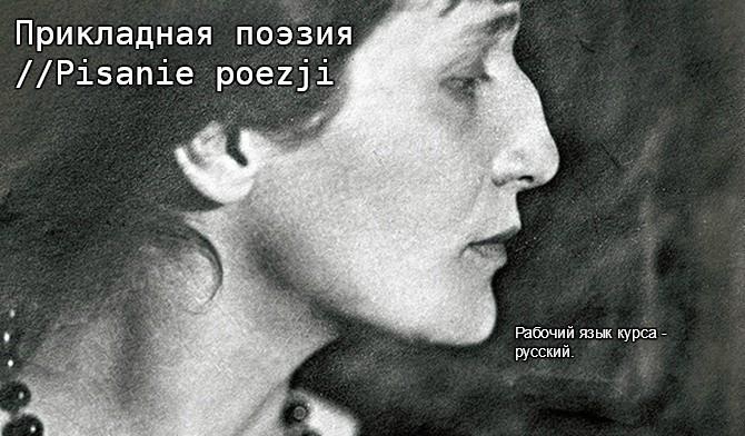 2018-09-24: Прикладная поэзия / Pisanie poezji po rosyjsku