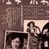 『東京の女性』