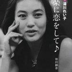 女優としての湯川れい子さん