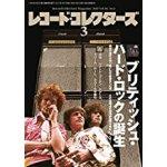 『レコード・コレクターズ』に書評が掲載された 『ゴジラは円谷英二である』