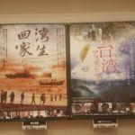 『湾生回家』『台湾アイデンティティ』ここにも見えた小津安二郎理論