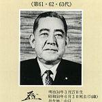 憲法記念日に佐藤栄作を考える