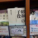 『昭和の子役』 樋口尚文 国書刊行会