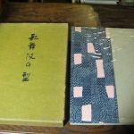 『いとま申して』 北村 薫(文春文庫)