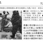 依田義賢と山形雄策の差