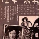 原節子で満員 『東京の女性』