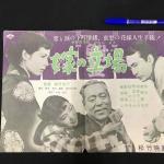 『東京物語』との類似性 『嫁の立場』