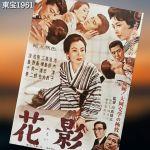 1960年代の日本映画はなぜ面白いのか