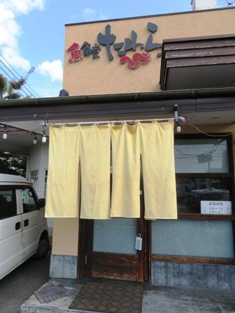 魚食堂たわら初訪問、そして餃子太楼閉店