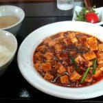 「四川麻婆専家 辣辣 」(ラーラー)でお腹いっぱい