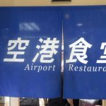 那覇空港ターミナル1階の空港食堂を利用すべし