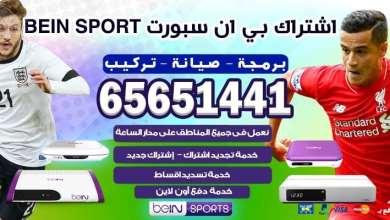 Photo of تجديد اشتراك بي ان سبورت الكويت / 65651441 / اشتراك bein sports