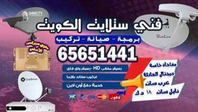 Photo of افضل مصلح ستلايت بالكويت / 65651441 / خدمة 24 ساعة