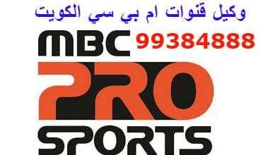 Photo of طريقة برمجة قناة ام بي سي 2017 mbc