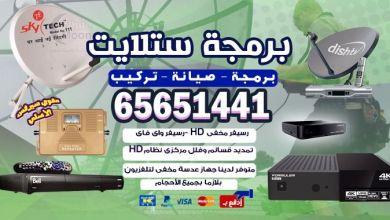 Photo of برمجة ستلايت الكويت / 65651441 / برمجة كافة الانواع اجهزة الستلايت