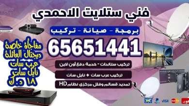 Photo of رقم فني ستلايت الاحمدي / 65651441 / فني هندي الاحمدي