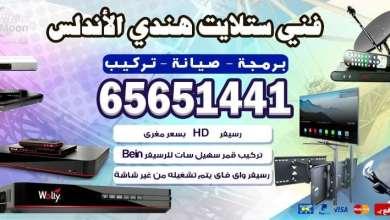 Photo of فني ستلايت الاندلس / 65651441 / خدمات ستلايت الاندلس
