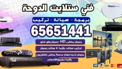 Photo of فني ستلايت الدوحة / 65651441 / ستلايت الدوحه الكويت