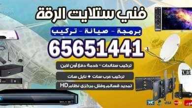 Photo of فني ستلايت الرقة / 65651441 / فني ستلايت الاحمدي