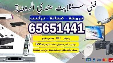Photo of ارقام فني ستلايت الروضة / 65651441 / هندي 24 ساعة