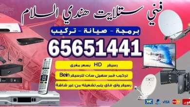 Photo of فني ستلايت السلام / 65651441 / على مدار الساعة داخل الكويت