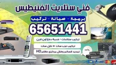 Photo of فني ستلايت الفنيطيس / 65651441 / فني مبارك الكبير