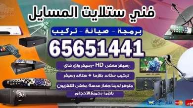 Photo of فني ستلايت المسايل / 65651441 / ارقام فني 24 ساعة