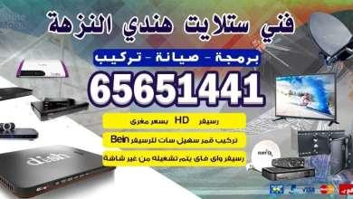 Photo of رقم فني ستلايت النزهة / 65651441 / ستلايت النزهه هندي الكويت