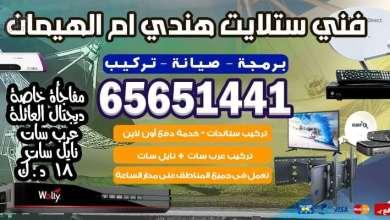 Photo of فني ستلايت ام الهيمان / 65651441 / فني هندي الاحمدي