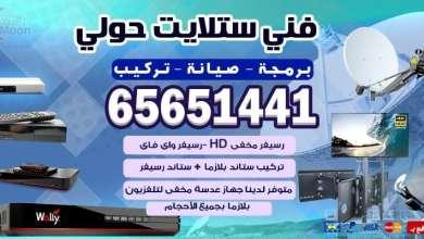 Photo of خدمات فني ستلايت حولي / 65651441 / هندي 24 ساعة الكويت