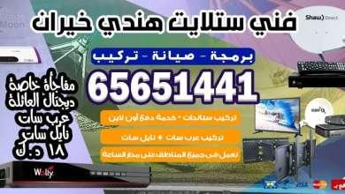Photo of رقم فني ستلايت الخيران / 65651441 / عروض وخصومات