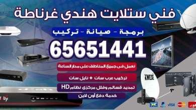 Photo of فني ستلايت غرناطة / 65651441 / للخدمات والمستلزمات داخل الكويت