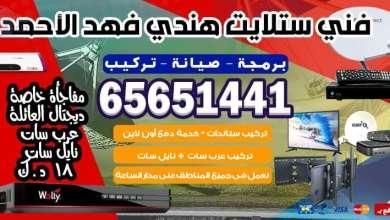Photo of رقم فني ستلايت فهد الاحمد / 65651441 / فني الاحمدي