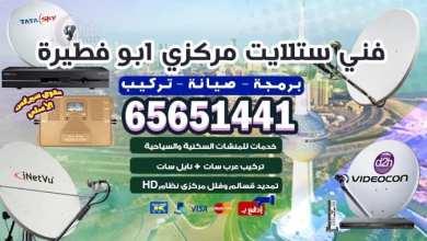 Photo of فني ستلايت مركزي ابو فطيرة / 65651441 / صيانة اجهزة الستلايت الكويت