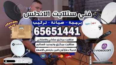Photo of فني ستلايت مركزي الاندلس / 65651441 / هندي خبرة