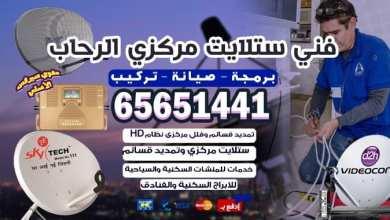Photo of فني ستلايت مركزي الرحاب / 65651441 / للابراج السكنية