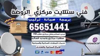 Photo of فني ستلايت مركزي الروضة / 65651441 / افضل فني ستلايت الروضة