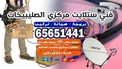 Photo of فني ستلايت مركزي الصليبيخات / 65651441 / الكويت