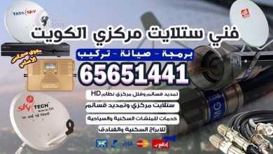 Photo of تركيب ستلايت مركزي الكويت / 65651441 / تمديد قسائم داخل الكويت