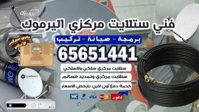 Photo of فني ستلايت مركزي اليرموك / 65651441 / احدث الخدمات