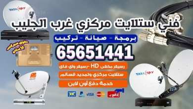 Photo of فني ستلايت مركزي غرب الجليب / 65651441 / الجليب