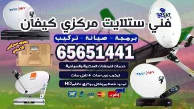 Photo of فني ستلايت مركزي كيفان / 65651441 / نظام متكامل داخل الكويت