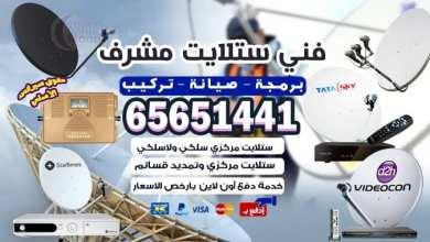 Photo of فني ستلايت مركزي مشرف / 65651441 / خدمات ستلايت متميزة الكويت