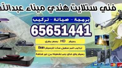 Photo of فني ستلايت ميناء عبد الله / 65651441 / هندي الاحمدي