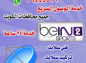 Photo of فني ستلايت الانهضة بالكويت